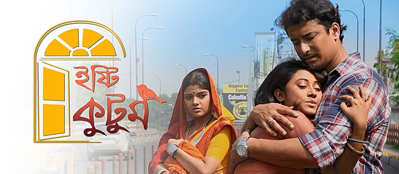 Rrishii Kaushik as Archisman Mukherjee, Ronita Das as Bahamoni Soren and Ankita Chakrabarty as Kamalika Majumdar in Ishti Kutum, Star Jalsha