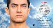 Aamir Khan Satyamev Jayate 2