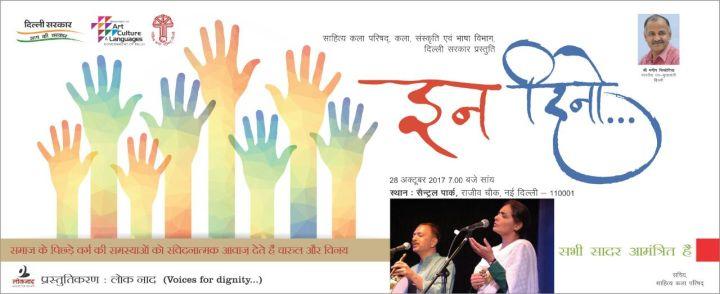 vinay mahajan singer program in delhi