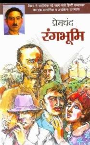 hindikunj.com rangbhumi